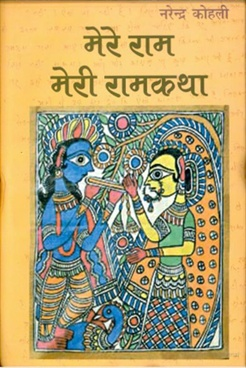 Mere Ram: Meri Ramkatha