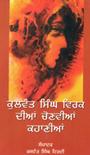 Kulwant Singh Virk Dian Chonvian Kahanian