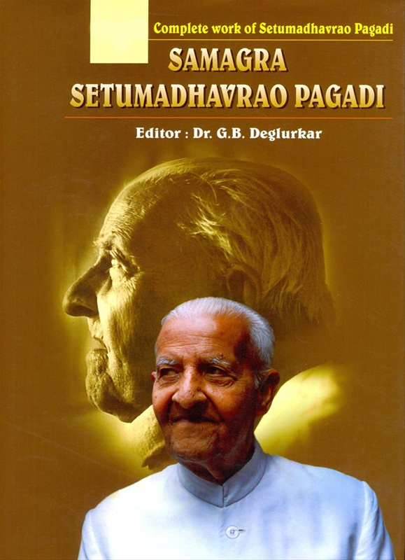 Samagra Setumadhavrao Pagadi Volume 1 & Volume 2