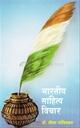 भारतीय साहित्यविचार
