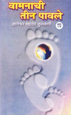 Vamanachi Teen Pavale ( Bhag 2 )