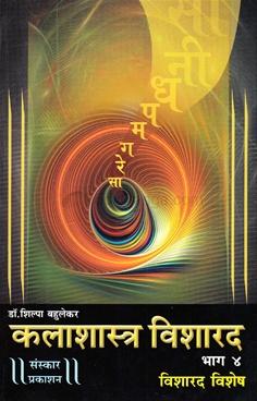 Kalashastra Visharad Bhag 4
