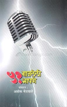 51 Gajaleli Bhashane