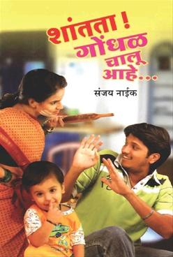 Shantata ! Gondhal Chalu Ahe.....