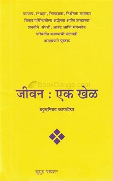 Jeevan : Ek Khel ( Marathi )