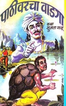 Pathivarcha Vadga