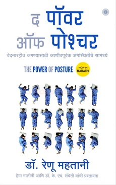 The Power Of Posture (Marathi)
