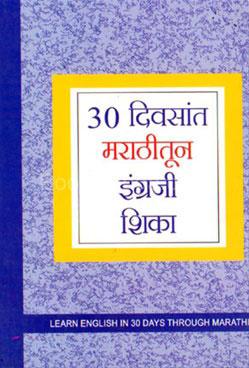 30 Divsat Marathitun Engraji Shika