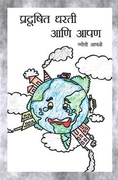 प्रदूषित धरती आणि आपण