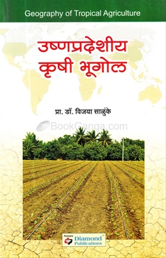 Ushnapradeshiy Krushi Bhugol