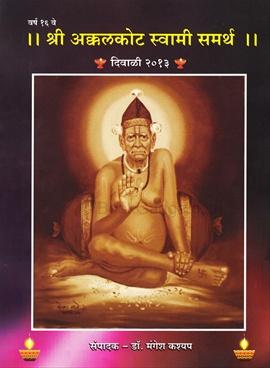 Shri Akkalkot Swami Samarth 2013