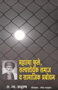 Mahatma Phule, Satayshodhak Samaj Va Samajik Prabodhan
