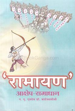 Ramayan : Akshep - Samadhan