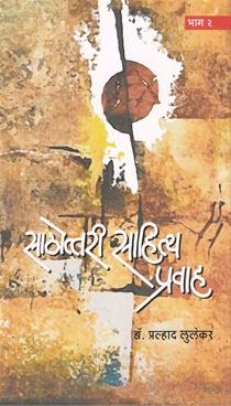 Sathottari Sahitya Pravah Bhag - 2