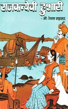 Rajkanyechi Hushari