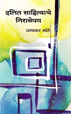 Dalit Sahityache Niralepan