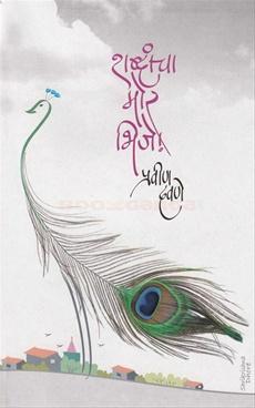Shabdancha Mor Bhije