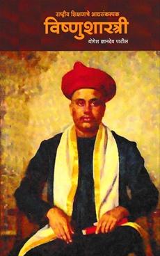 Rastriya Shikshanache Adyasankalpak Vishnushastri