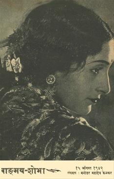 वाङ्मय शोभा ( ऑगस्ट १९४२ )