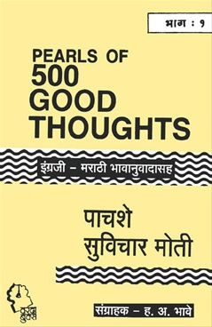 Pearls Of 500 Good Thoughts Part 1