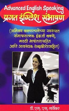 Pragat English Sambhashan