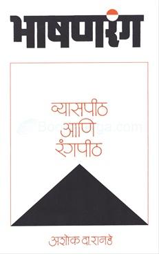 Bhashanrang : Vyaspith Ani Rangpith