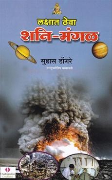 Lakshat Theva Shani Mangal