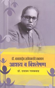 Dr. Babasaheb Ambedkaranche Tatvadnyan Ashay Va Vishleshan