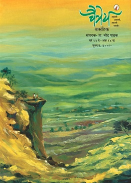 Chaitreya Wasantik 2015
