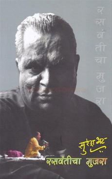 Rasvanticha Mujara- Suresh Bhat