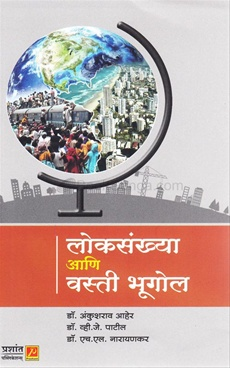Lokasankhya Ani Vasti Bhugol