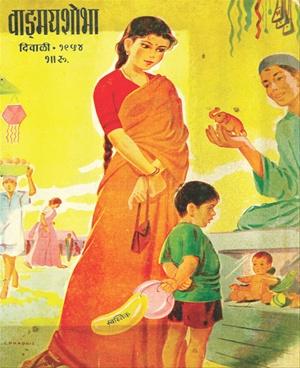 वाङ्मय शोभा ( दिवाळी १९५४ )