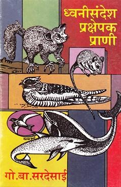 Dhwanisandesh Praxepak Prani