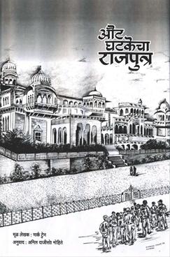 Aut Ghatkecha Rajputra