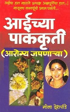 Aaichya Pakakruti