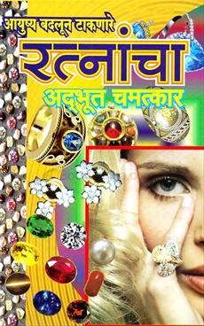 Ratnancha Adbhut Chamatkar