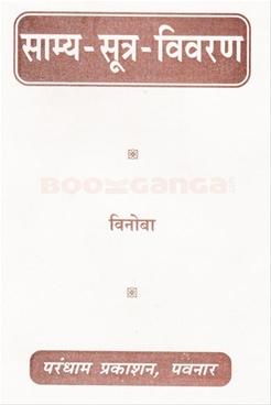 Samya - sutra - Vivaran