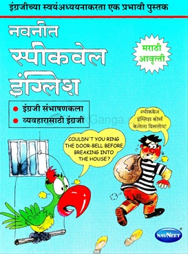 Navneet Speakwell English (Marathi)