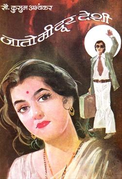 Jato Me Dur Deshi