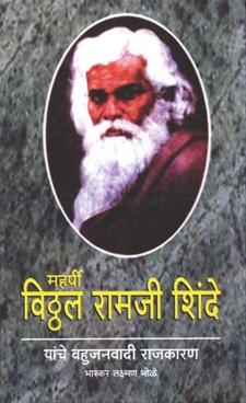 Maharshi Viththal Ramaji Shinde Yanche Bahujanvadi Rajkaran