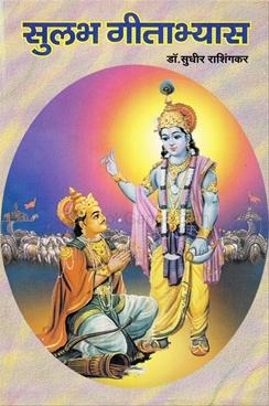 Sulabh Geetabhyas