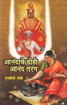 Anandache Dohi Anand Tarang