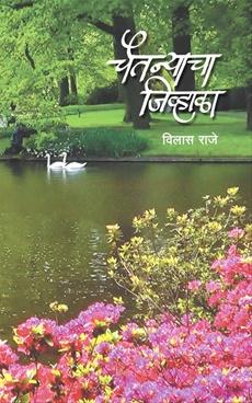 Chaitanyacha Jivhala