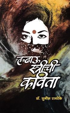 Ladhau Strichi Kavita.