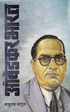 Ambedakar Bharat Bhag 2