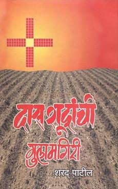 Dasashudranchi Gulamgiri
