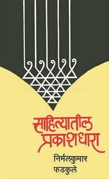 Sahityatil Prakashdhara
