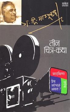 Teen Chitra Katha
