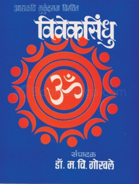 Viveksindhu