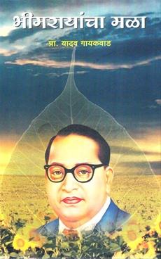 Bhimarayancha Mala